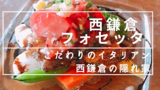西鎌倉フォセッタ