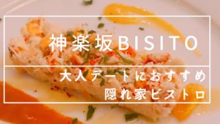 神楽坂BISITO