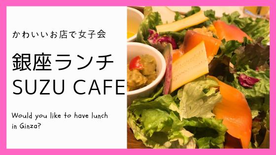 銀座SUZU CAFE(スズカフェ)