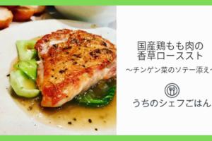 〜チンゲン菜のソテー添え〜