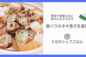 豚バラネギ巻き生姜鍋