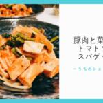 豚ロースと菜の花のトマトソーススパゲティ