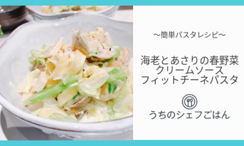 海老とあさりの春野菜クリームソース・フィットチーネパスタ