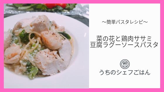 菜の花と鶏肉ササミ豆腐ラグソースパスタ