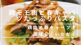 鶏モモ肉と春キャベツたっぷりパスタ